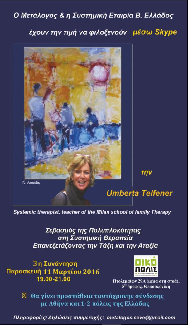Τρίτη συνάντηση με την Umberta Telfener