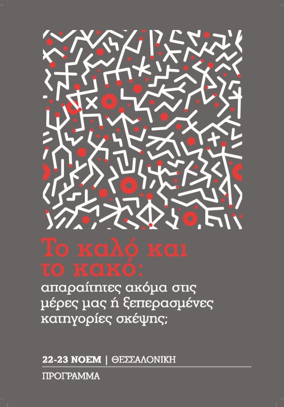 Διημερίδα ΣΕΒΕ 2014